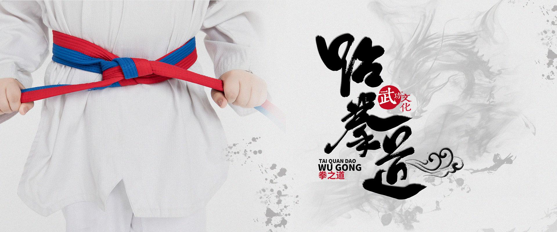 重庆跆拳道馆