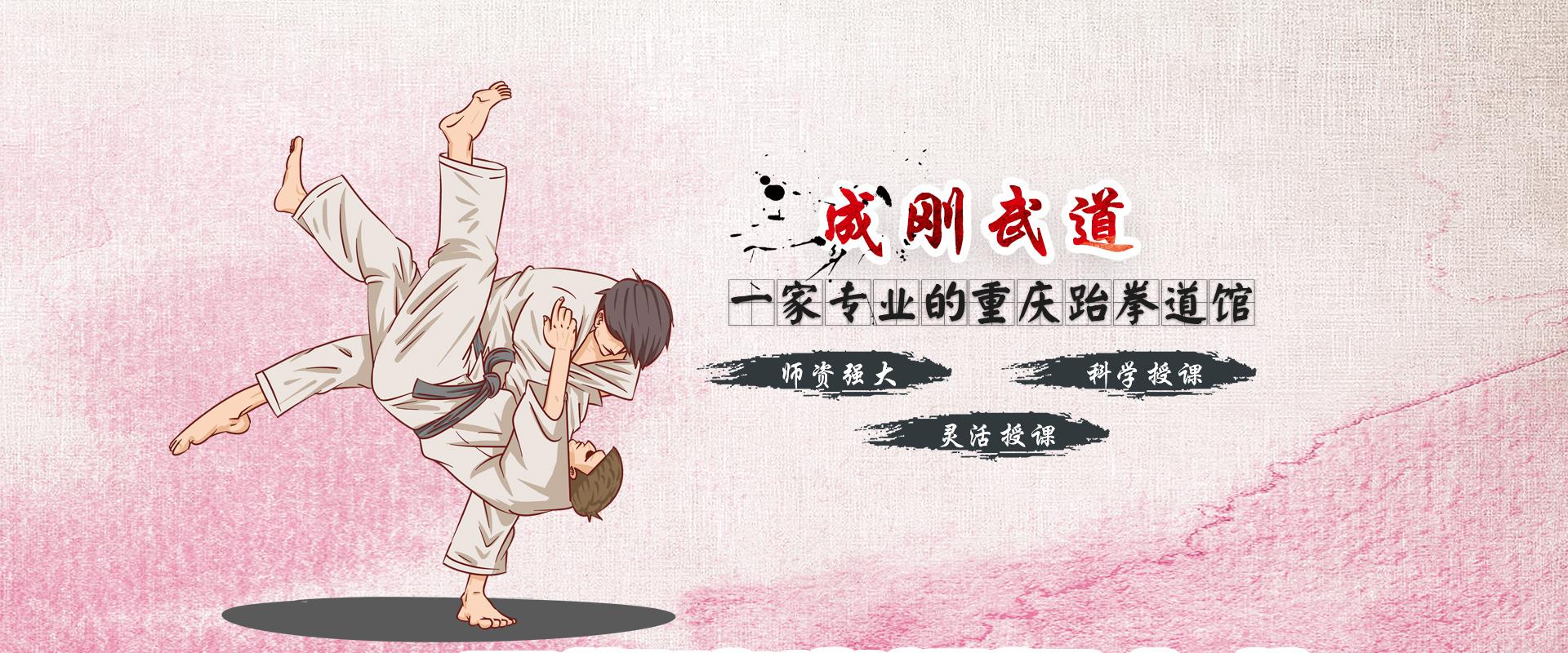 重庆少儿跆拳道培训