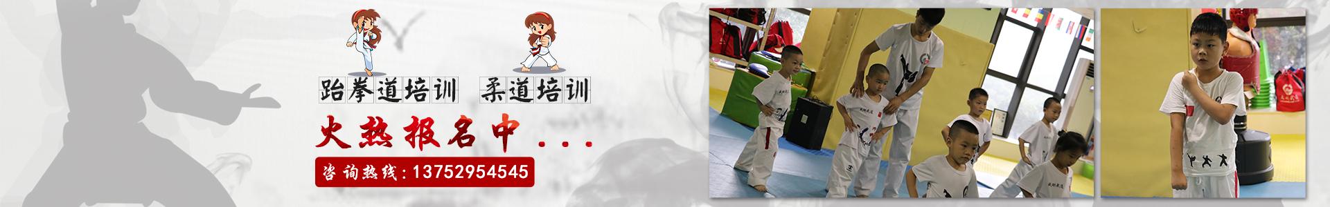 跆拳道培训班